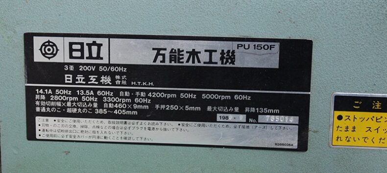Hitachi combined PU 150F